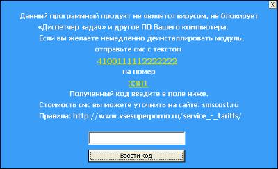 Fake Adobe Flash Player install ögonblicksbild